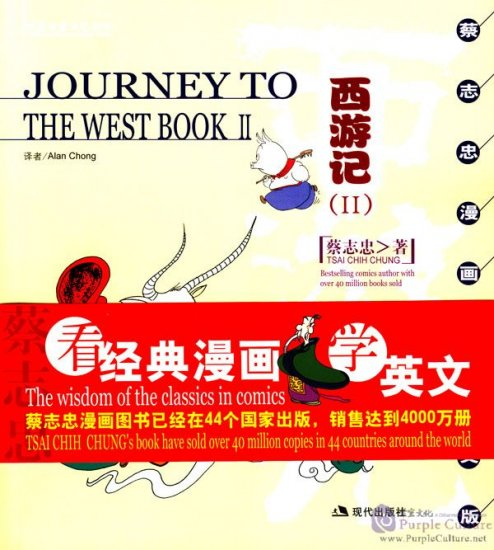 Journey to the West Book 2 - Click Image to Close