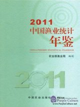 China Fishery Statistical Yearbook 2011