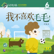 Smartcat Graded Chinese Readers (For Kids): I Don't Like Maomao! (Level 3, Book 6)