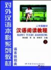 Chinese Reading Course vol.1 - Textbook (Grade 2)