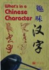 What's in a Chinese Character (Chinese-English)