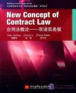 New Concept of Contract Law