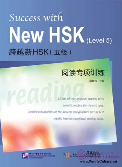 Success with New HSK (Leve 5) Simulated Reading Tests - Click Image to Close