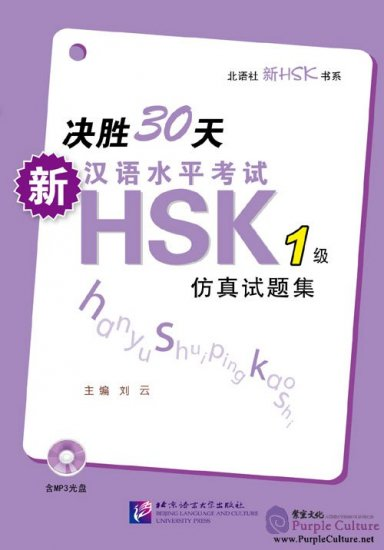 Prepare for New HSK Simulated Tests in 30 days: Level 1 - Click Image to Close