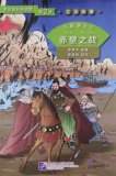Graded Readers for Chinese Language Learners (Level 2 Literary Stories) Romance of Three Kingdoms (3)