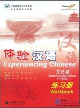 Experiencing Chinese: Experiencing Culture Workbook