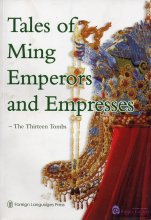 Tales of Ming Emperors and Empresses-The Thirteen Tombs