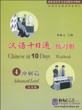 Chinese in 10 Days(Advanced Level, Workbook), with 1 MP3