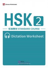 HSK Standard Course 2 - Vocabulary Dictation Workbook (in PDF, with audios)