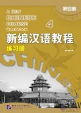 A New Chinese Course Vol. 4 - Workbook