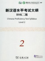 Chinese Proficiency Test Syllabus Level 2 (with CD)