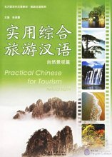 Practical Chinese for Tourism: Natural Sights