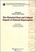 The Historical Root and Cultural Deposit of Natinal Rejuvenation