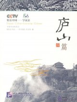 Happy China-Learning Chinese-Lushan (With DVD)
