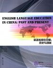 English Language Education in China: Past and Present