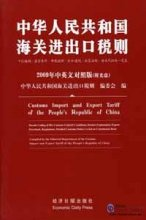 Customs Import and Export of The People's Republic of China 2009