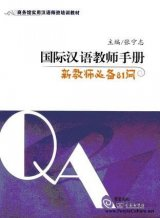 International Chinese Teachers Manual: 81 Required Questions for New Chinese Teachers
