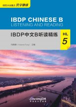 IBDP Chinese B Listening and Reading: HL 5