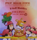 PEP High Five: Pre-school Illustrated Chinese for Kids (Level Two Book 3): T-Ball Buddies