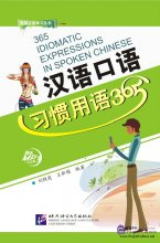 365 Idiomatic Expressions in Spoken Chinese (with 1 MP3)