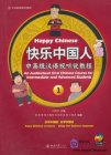 Happy Chinese 1: An Audiovisual Oral Chinese Course for Intermediate and Advanced Students (with 1 MP3 and 1 DVD)
