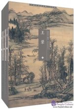 Complete Works of Chinese Famous Painter: Wang Hui (3 Vols)