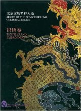 Series of The Gem of Beijing Cultural Relics: Textiles and Embroidery
