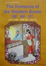 Chinese Ancient Love Stories: The Romance of the Western Bower (English-Chinese)
