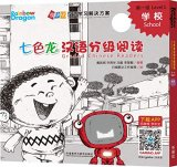 Rainbow Dragon: Graded Chinese Readers (Level 1: School) (5 Volumes)