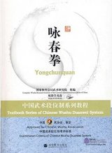 Textbook Series of Chinese Wushu Duanwei System: Yongchunquan (with DVD-ROM)