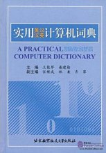 A Practical English-Chinese Chinese-English Computer Dictionary