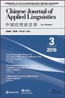 Chinese Journal of Applied Linguistics 2016.3