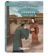 Graded Readers for Chinese Language Learners (Level 3 Historical Stories) 15