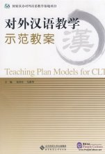 Teaching Plan Models for CLT