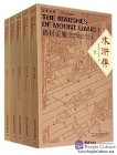 Outlaws (set of five Chinese-English Billigual)