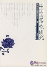 Study of Ancient Chinese Ceramics (vol 11)