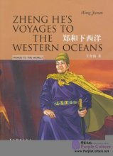 Zheng He's Voyages to Western Oceans