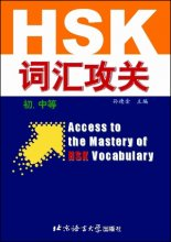 Access to the Mastery of HSK Vocabulary - Elementary and Intermediate Leve