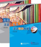 Advanced Chinese Writing Course (with 1 workbook + 1 MP3)