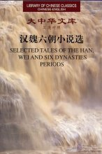 Selected Tales of the Han, Wei and Six Dynasties Periods - Library of Chinese Classics