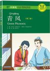 Chinese Breeze Graded Reader Series (2nd Edition): Level 2 500 Words Level: Green Phonix