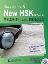 Success with New HSK (Level 3) (6 Simulated Tests + 1 MP3)