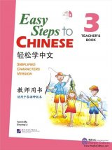 Easy Steps to Chinese 3: Teacher's book (with 1 CD)