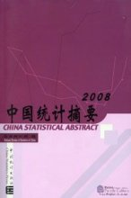 China Statistical Abstract 2008