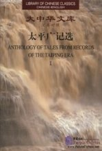 ANTHOLOGY OF TALES FROM RECORDS OF THE TAIPING ERA