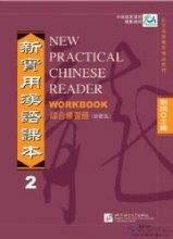 New Practical Chinese Reader (Traditional Chinese Edition) vol.2 Workbook