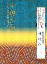 Translation Series of a Hundred Jingju Classics: Reconciliation Between Minister and General