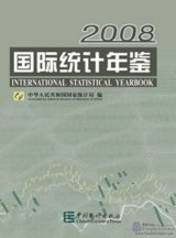International Statistical Yearbook 2008
