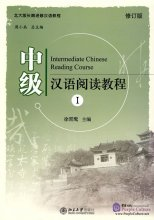 Intermediate Chinese Reading Course I