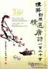 120 Chinese-English Poems by Tang Poets